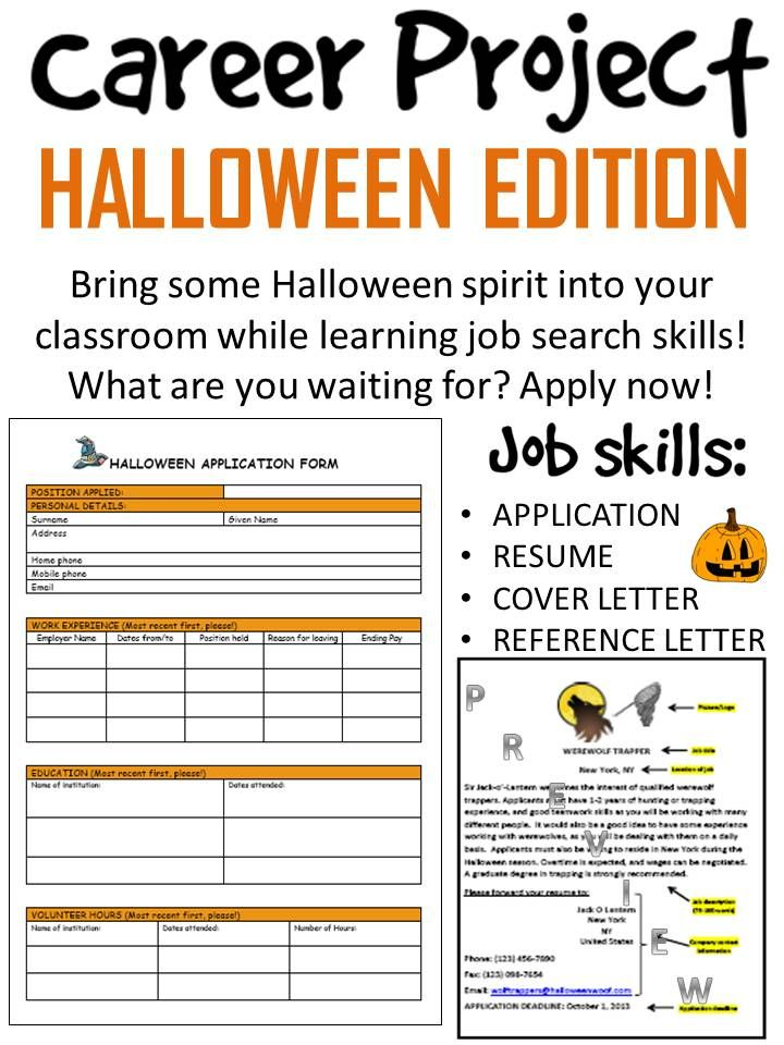 Halloween CREATIVE Career Project (resume, application, cover letter - resume requirements