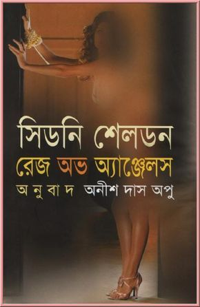 Bangladeshi sex story or novel download