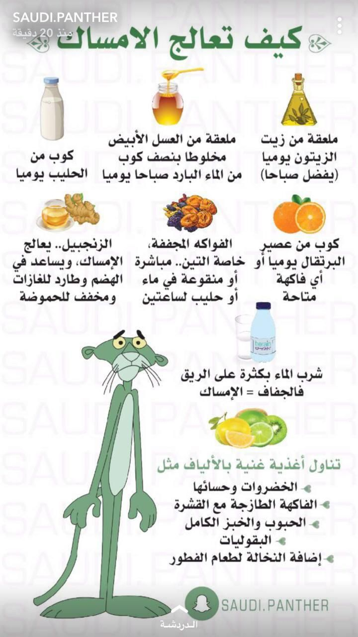 Pin By Hayam Dhl On علاج Health And Wellness Center Health Fitness Nutrition Organic Health
