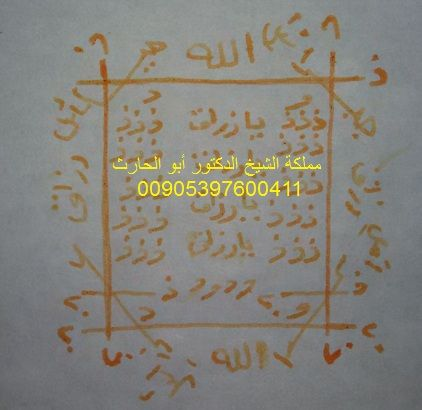 كيفية ابطال السحر باستخدام الاحرف الروحانية الربناية Arabic Books Temple Tattoo Free Books Download