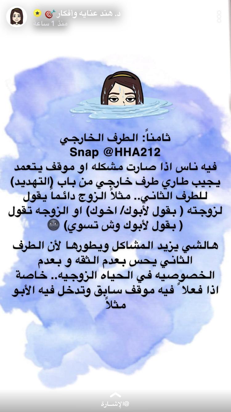 Pin By Layla On المشاكل الزوجيه 1 2 3 Life Habits Life Rules Writing Tips
