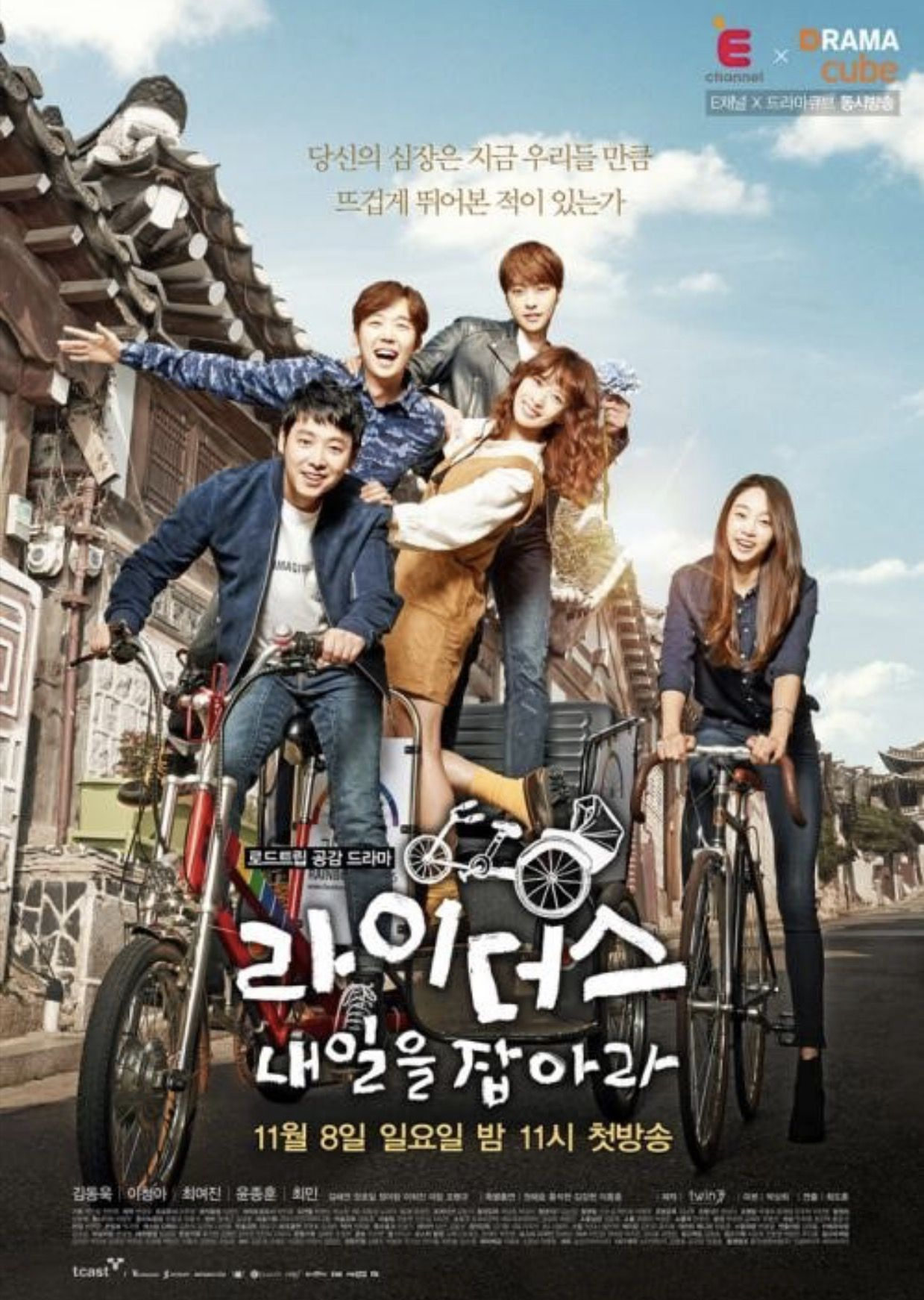 Riders Catch Tomorrow Korean drama, New tv series, Drama