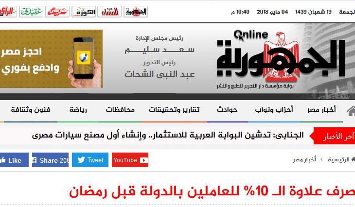 الجمهورية صرف علاوة 10 للموظفين قبل رمضان بحد أقصى 120 جنيه وقرار استثنائي بشأن صرف مرتبات الـ4 شهور المقبلة Egypt Screenshots Pandora Screenshot