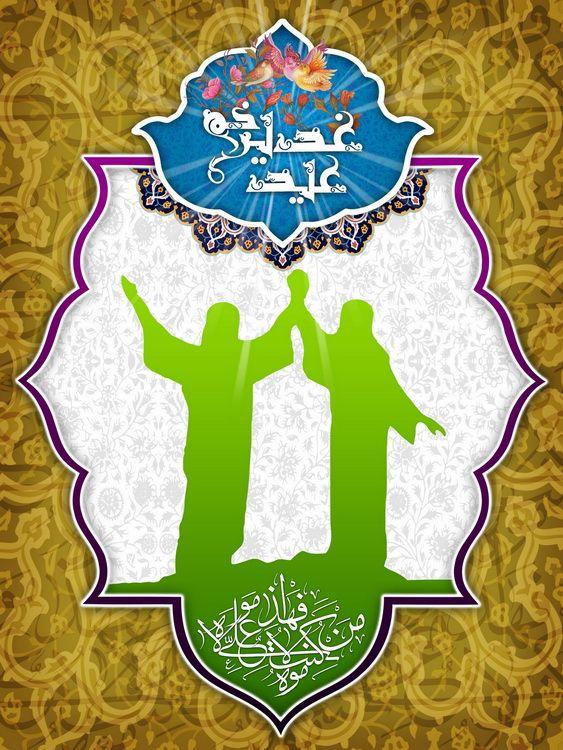 عید غدیر مبارک عيدالغدير مبارك Ghadir Eid Mubarak من كنت مولاه فهذا علی مولاه Blue Texture Background Arabian Party Karbala Photography