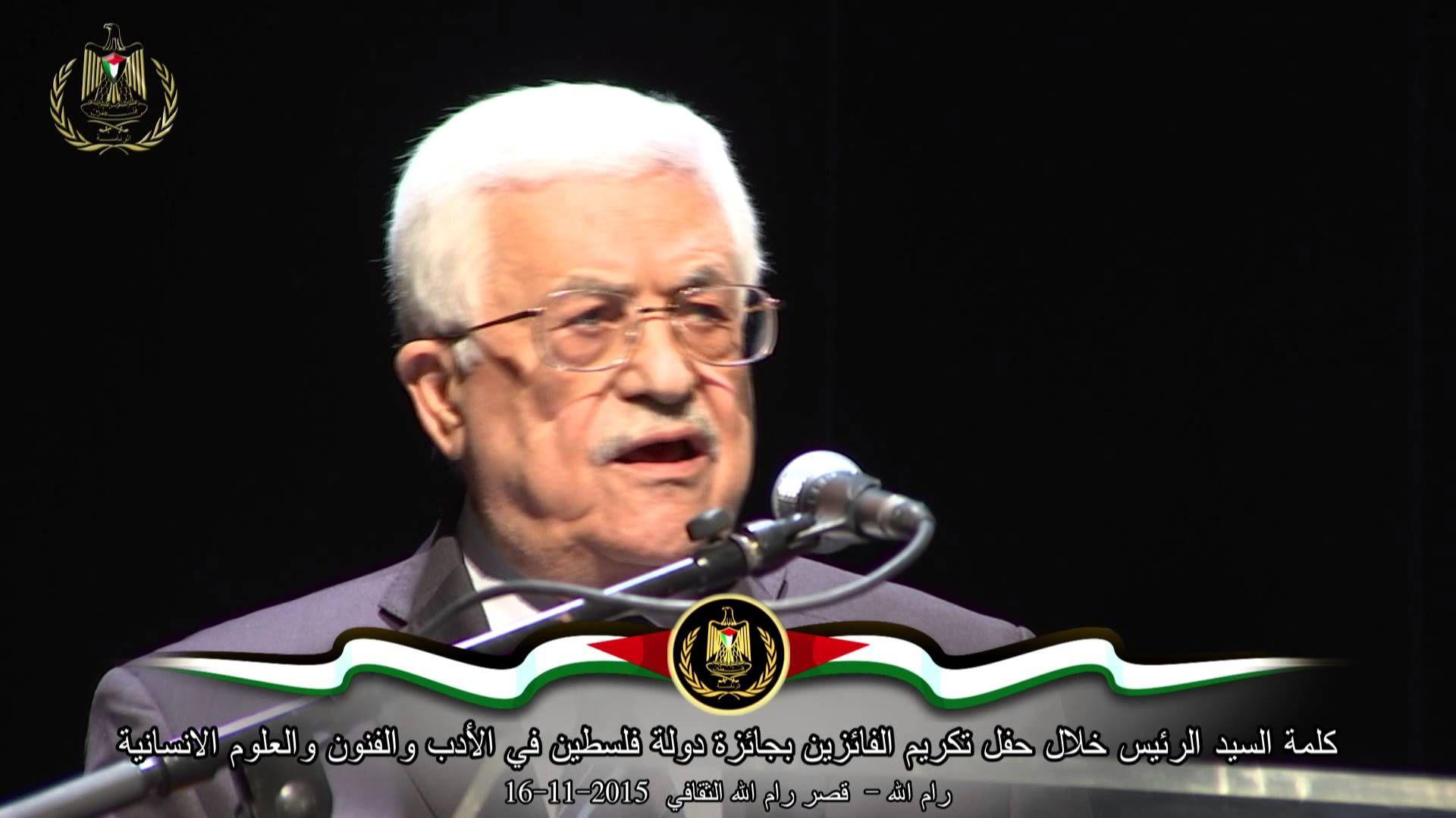 كلمة السيد الرئيس خلال حفل تكريم الفائزين بجائزة دولة فلسطين في الأدب والفنون والعلوم الانسانية Poster Art Movie Posters