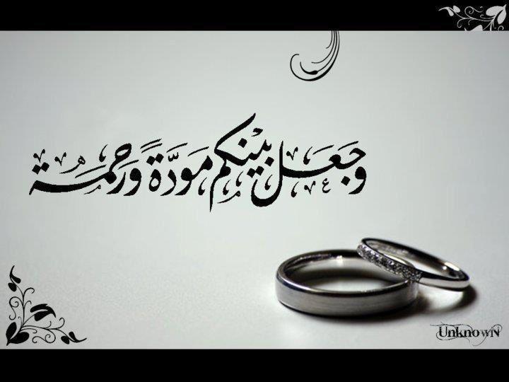 و جعل بينكم مودة و رحمة Happy Marriage Islamic Calligraphy Painting Online Marriage