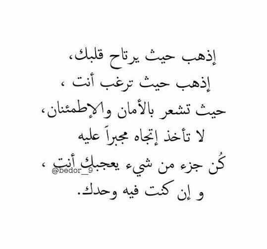 حبيبتي انتي من يرتاح لها قلبي انتي رغبتي فميف السبيل اليك لست اعلم Najool Cool Words Arabic Quotes Beautiful Arabic Words