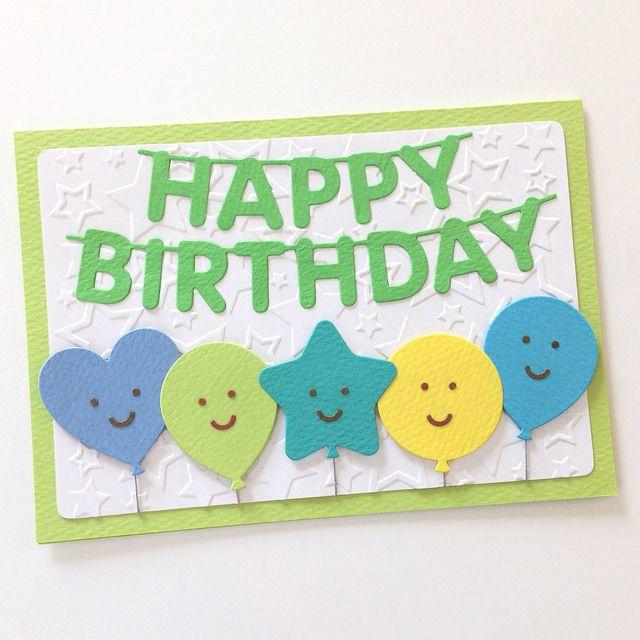 にこにこ風船バースデーカード お誕生日カード グリーン文字 誕生カード バースデーカード 誕生日 カード デザイン