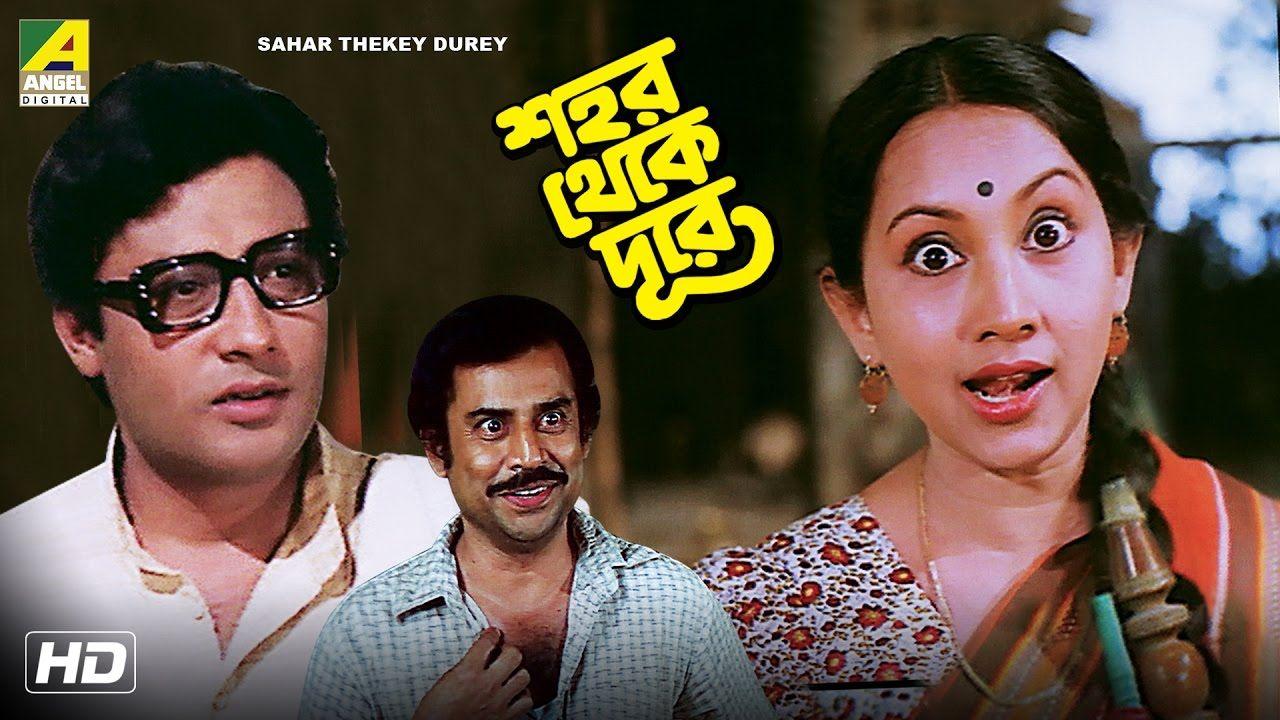 Movie shahar thekay durey language bengali genre drama producer gq altavistaventures Images