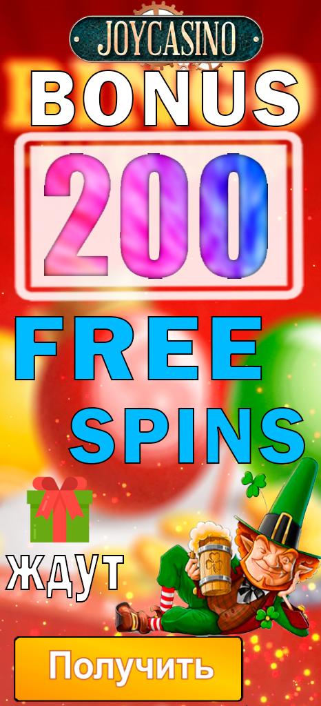 бонусный депозит онлайн казино