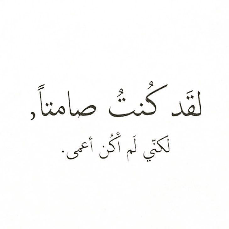 لقد كنت صامتا لكني لم أكن أعمى Quran Quotes Words Quotes Arabic Quotes
