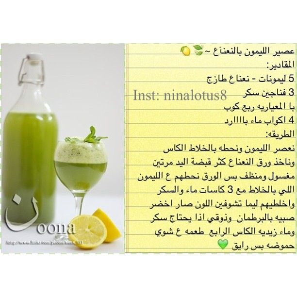 عصير الليمون بالنعناع Healthy Drinks Healthy Smoothies Arabic Food