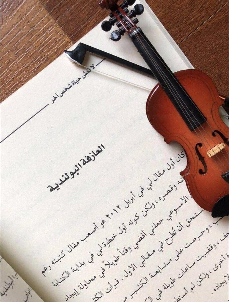 أقد س نفسي بشكل كارثي جدا و لم اع د أهتم ب أن أكون شيئا بالن سبة لأحد Violin Music Instruments Instruments
