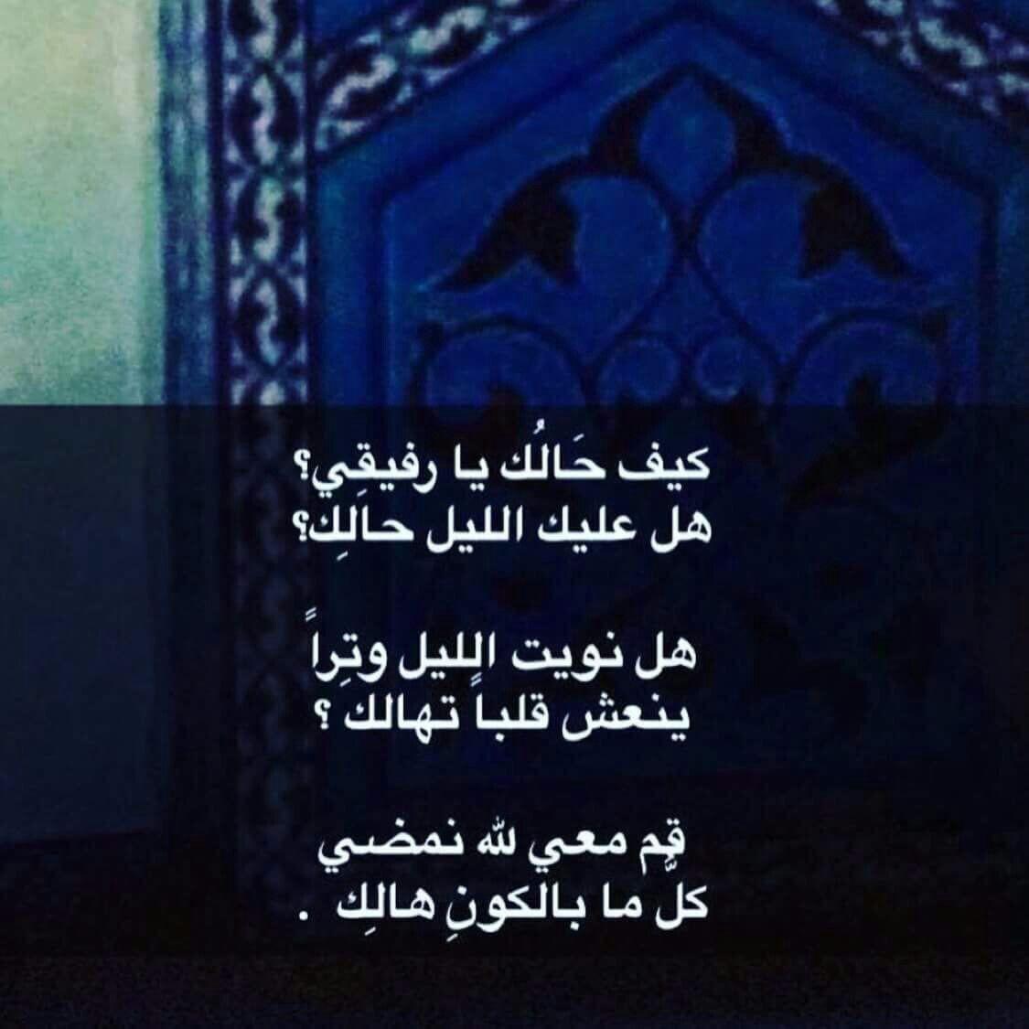 ركعة يركعها العبد في جوف الليل خير له من الدنيا وما فيها صلاة الوتر تضيء الق بر فتذكروها صلاة الوتر إن أكرمكم عند الله أتقاك Quran Verses Words Verse