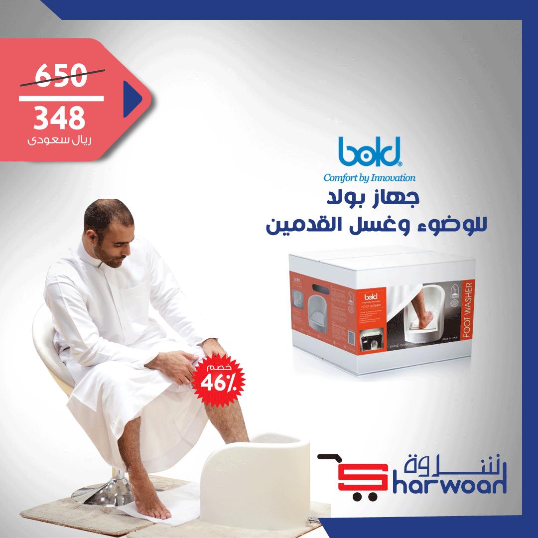 جهاز الوضوء وغسل الاقدمين Comfort Online White