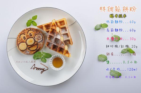 【特調鬆餅粉-酵母版本】食譜、作法 | Amyの私人廚房的多多開伙食譜分享