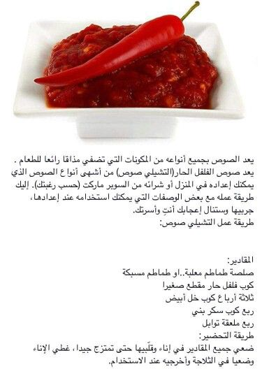 شيلى صوص Food Cooking Beef