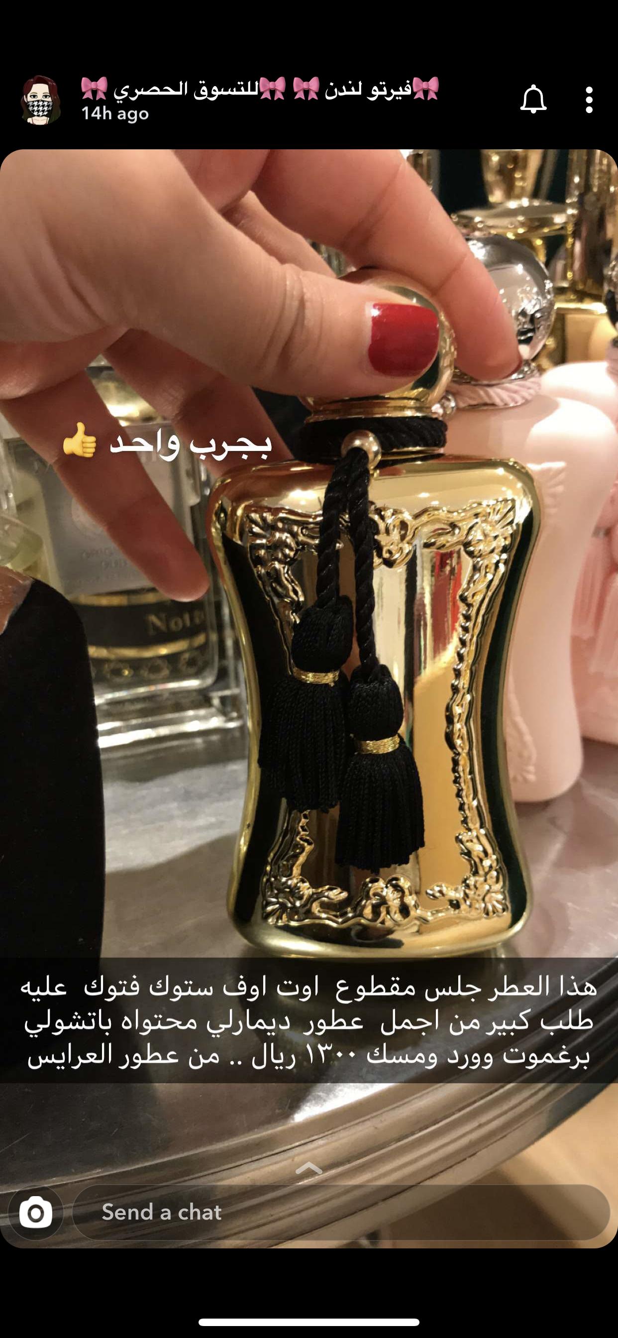 Pin By Saal1401 On عطور فرنسية Wedding Perfume Perfume Fragrance