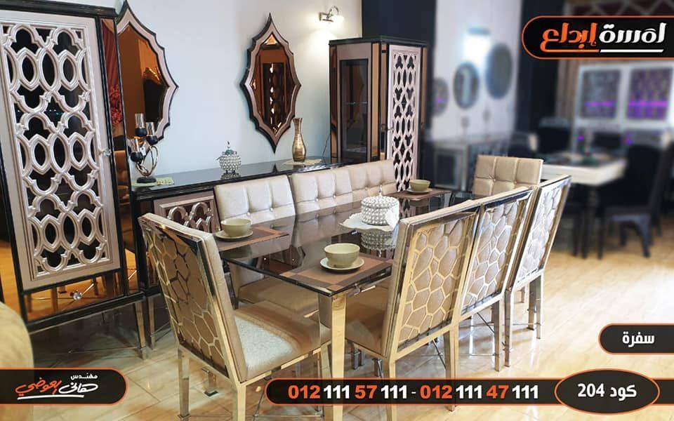 غرف سفره مودرن غرف سفره جديده Home Decor Room Dining Room
