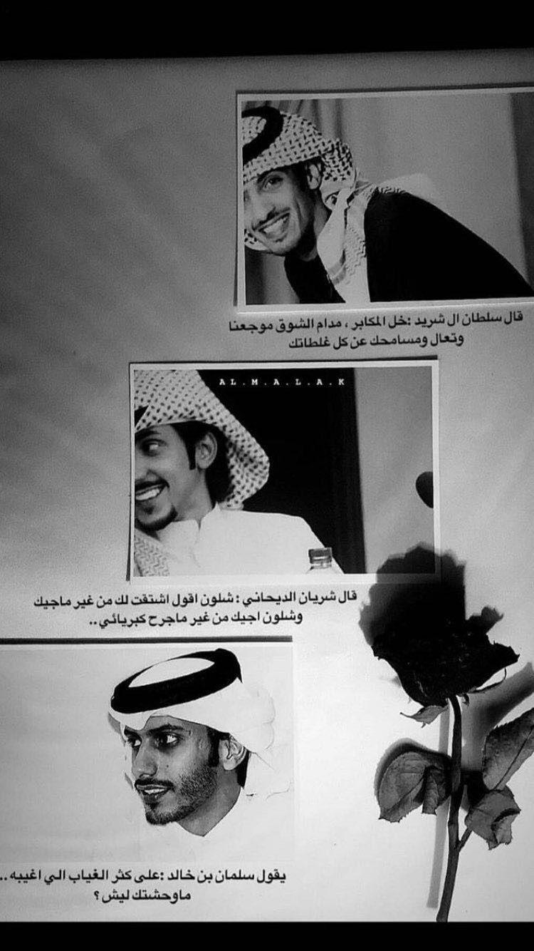 اجتمع العظمااااء Love Quotes Photos Beautiful Arabic Words Love Husband Quotes
