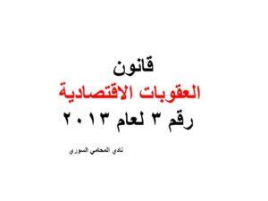 قانون العقوبات الاقتصادية رقم 3 لعام 2013 نادي المحامي السوري Arabic Calligraphy Arabic Calligraphy