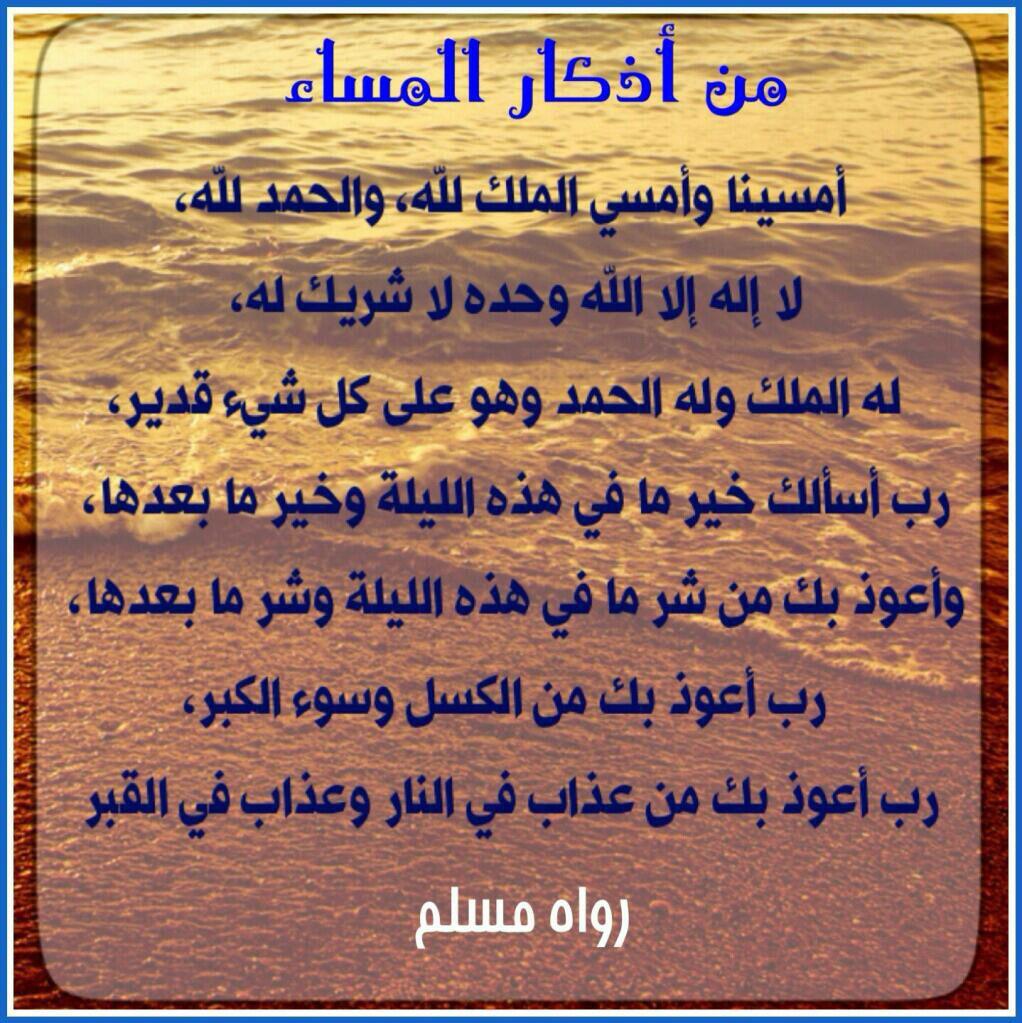 من اذكار المساء Arabic Calligraphy Calligraphy