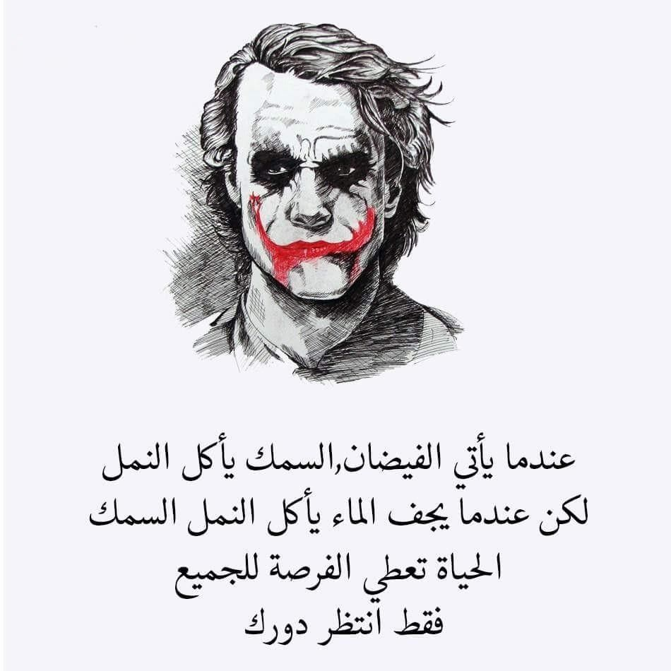 Pin by Saria Arwani on Sasa  Joker quotes, Beautiful arabic words