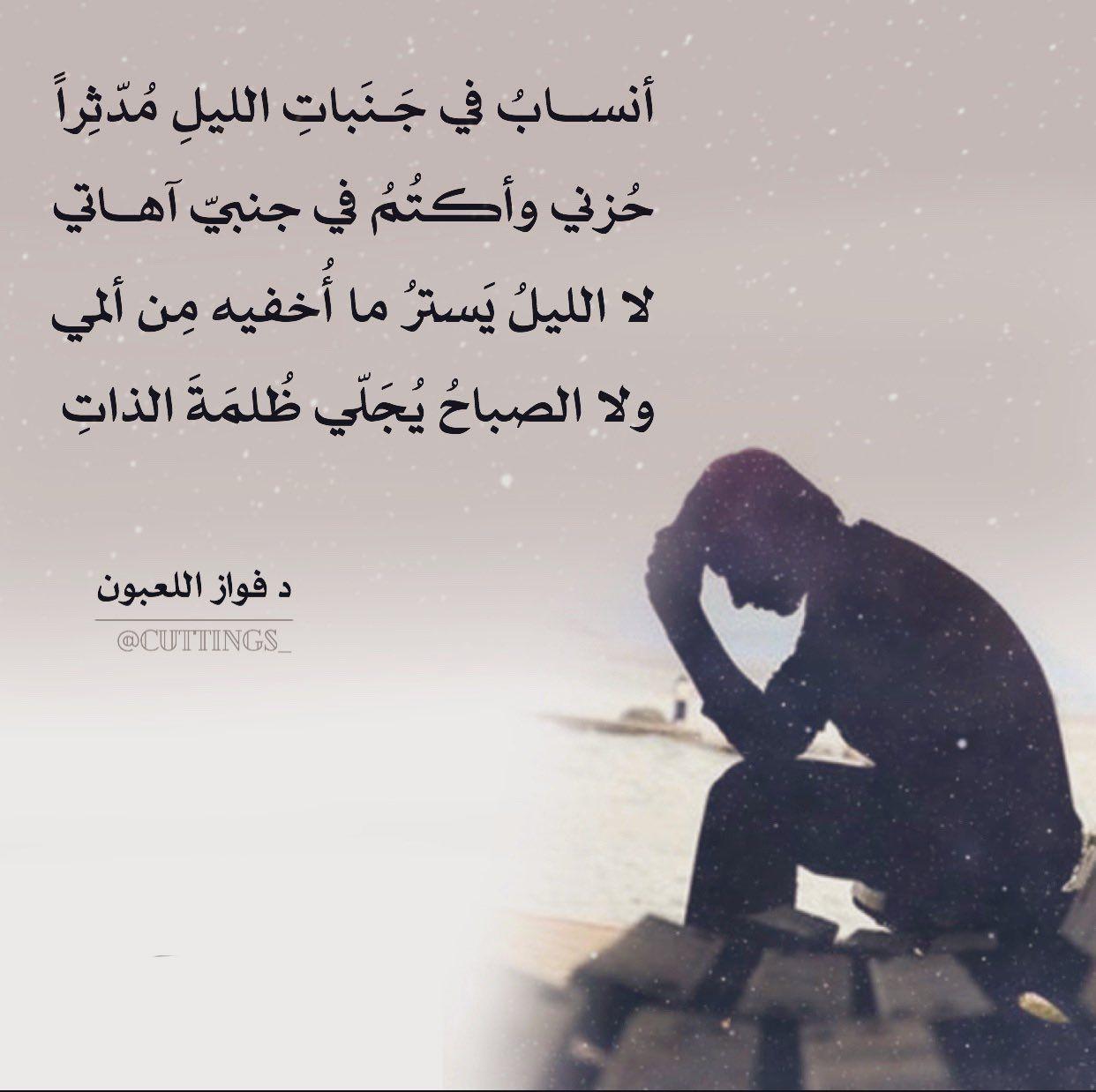 لا الليل ي ستر ما أ خفيه م ن ألمي ولا الصباح ي ج ل ي ظ لم ة الذات Arabic Love Quotes Quotes Love Quotes