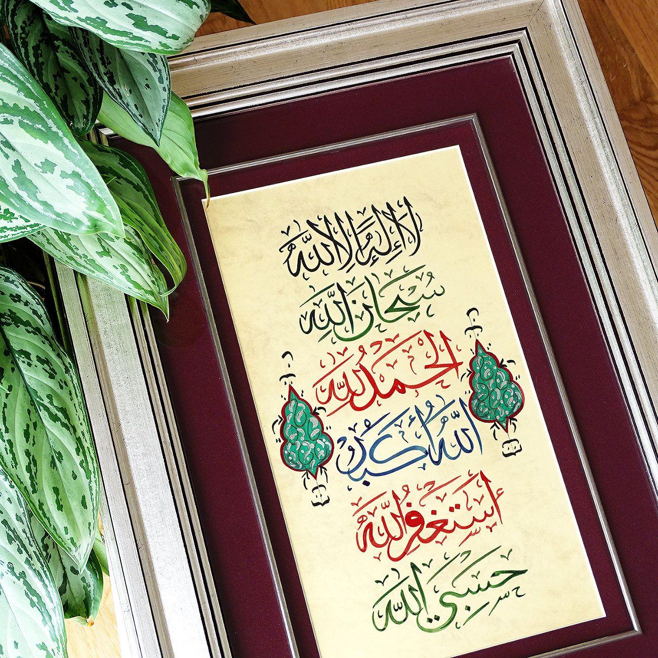 Islam Wall Art Subhanallah Allahu Akbar Alhamdulillah Dua