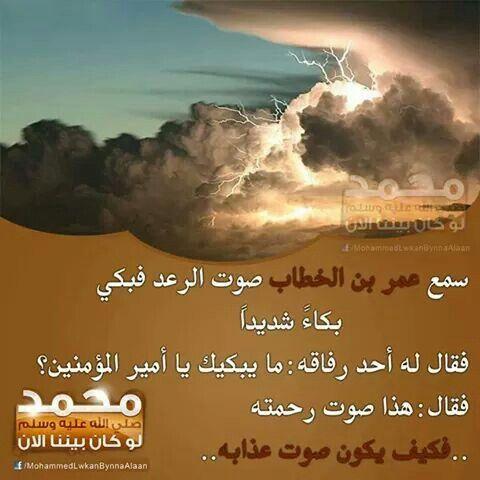 Pin On عمر بن الخطاب