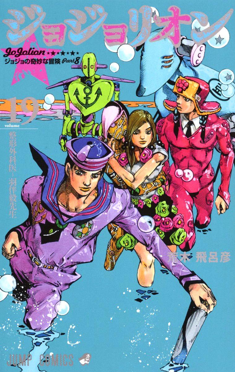 JoJo's Bizarre Adventure Part 8 JoJolion Vol. 19 Ch