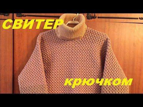 Свитер зимний крючком - YouTube