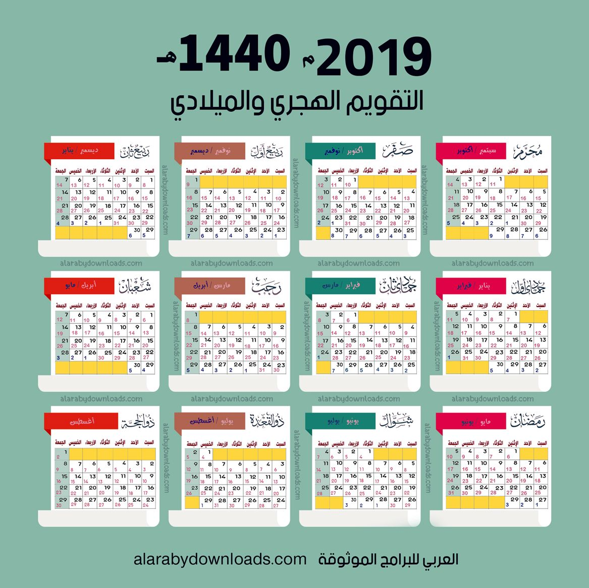 Pin By Rno 999 On Essayer Calendar Calendar 2020 Hijri Calendar