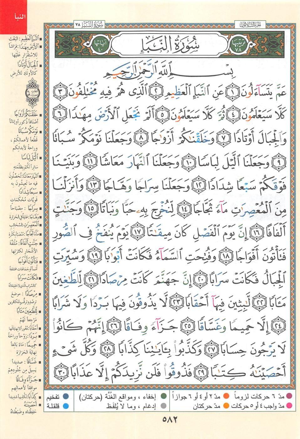 جزء عم من مصحف التجويد ملون ط دار المعرفة Free Download Borrow And Streaming Internet Archive Holy Quran Book Quran Book Quran Text
