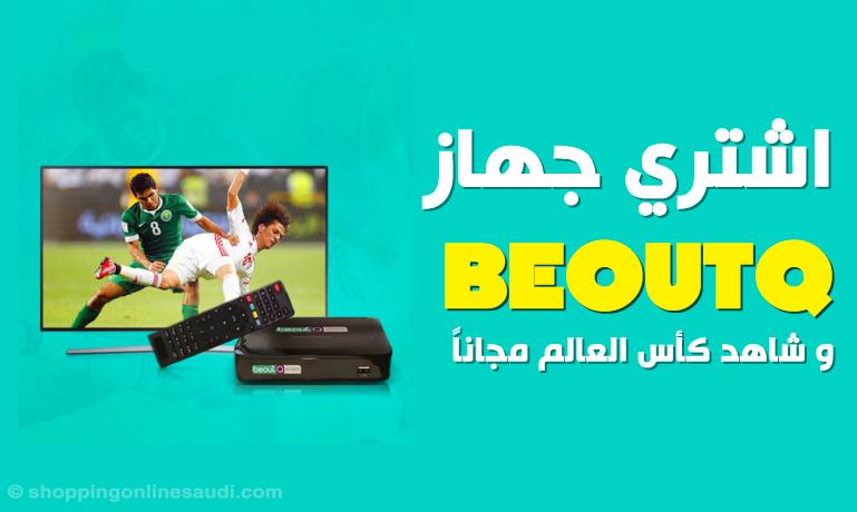 شراء رسيفر Beoutq للبيع لمشاهدة كأس العالم 2018 تسوق تسوق السعودية بي اوت كيو Shoppingonlinesaudi Gaming Logos Nintendo Wii Logo Logos