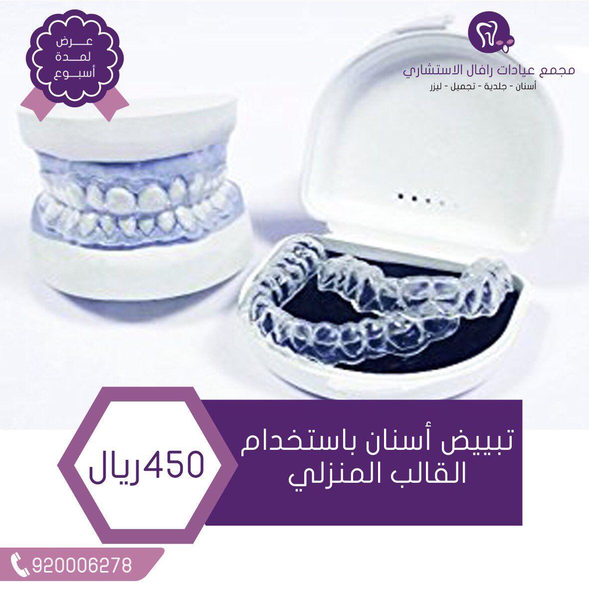 عيادات رافال تبييض الأسنان بالقوالب المنزلية Dish Soap Tableware Soap