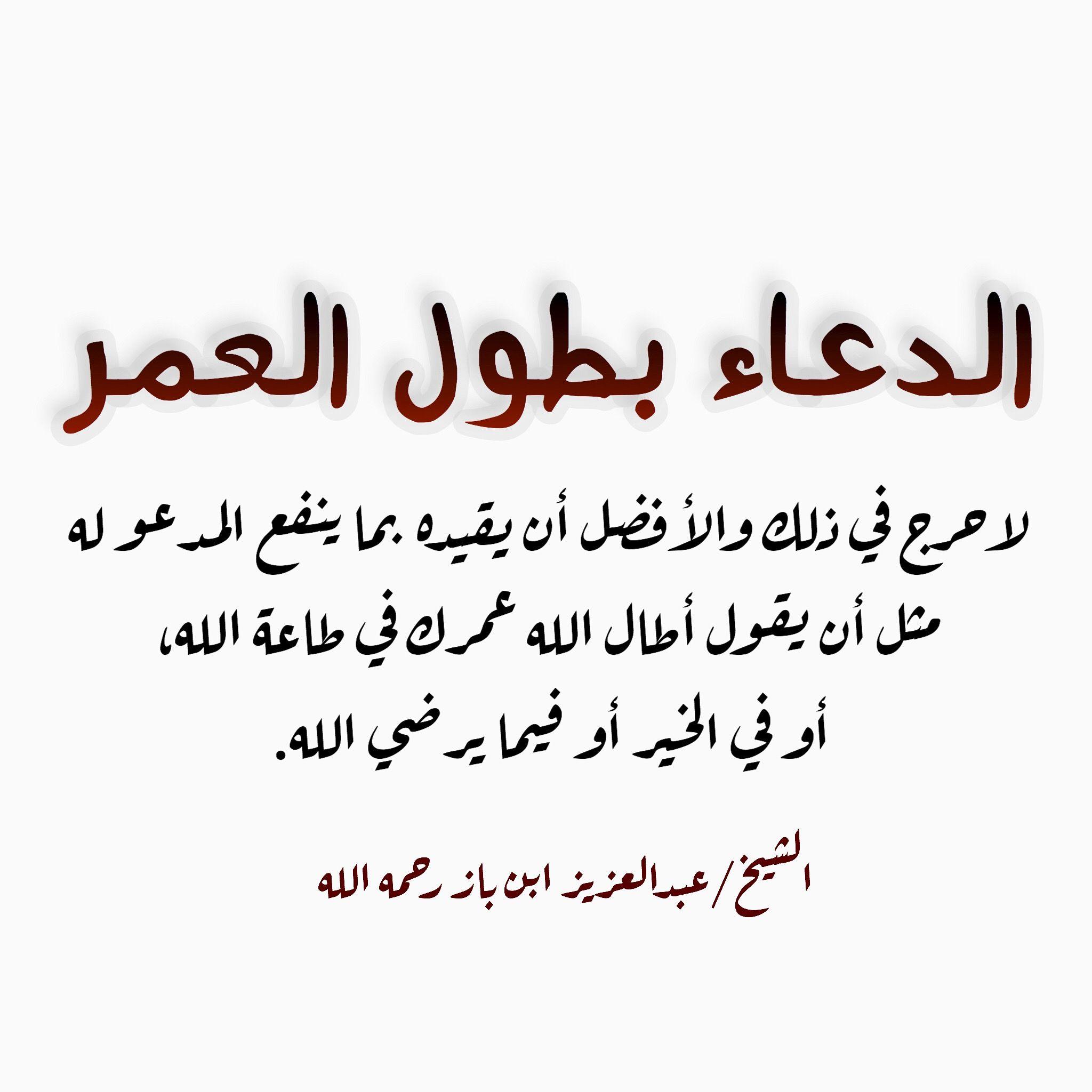 الدعاء بطول العمر Praying For Someone Arabic Calligraphy Pray