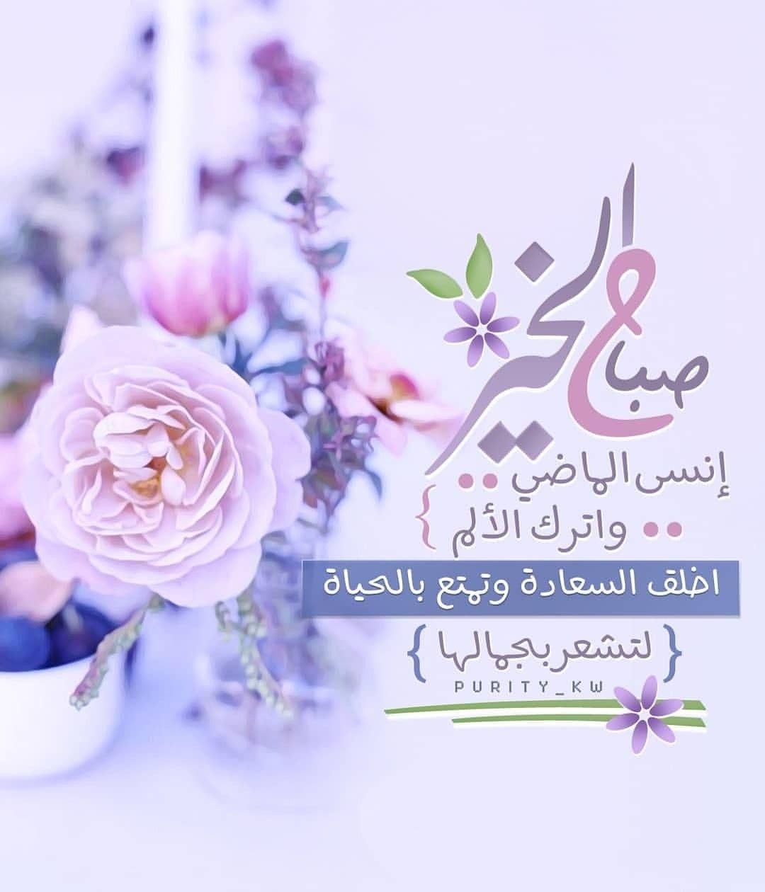 Pin By Rana Alasslani On New Beautiful Morning Messages Morning Greeting Beautiful Morning