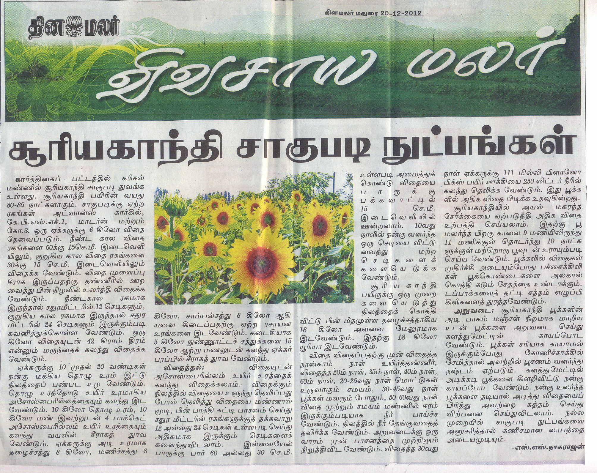 J Farm article on Dinamalar, a Tamil paper  tafe.com | tafecafe.org