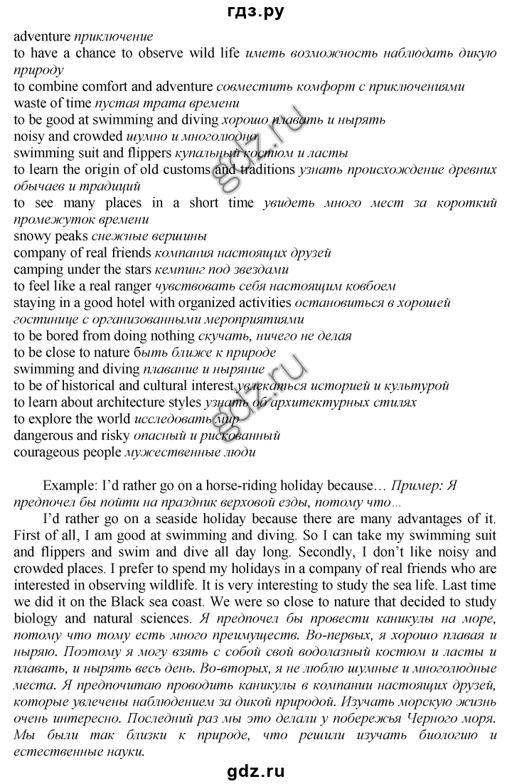 Полякова 2 класс русский язык pdf