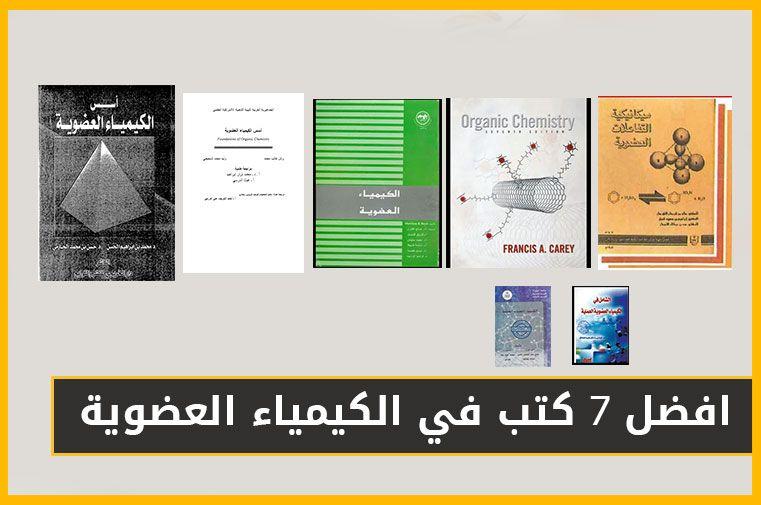 افضل 7 كتب في الكيمياء العضوية Organic Chemistry Chemistry Books