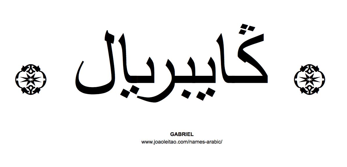 Gabriel In Arabic Name Tattoos Calligraphy Name Arabic Tattoo