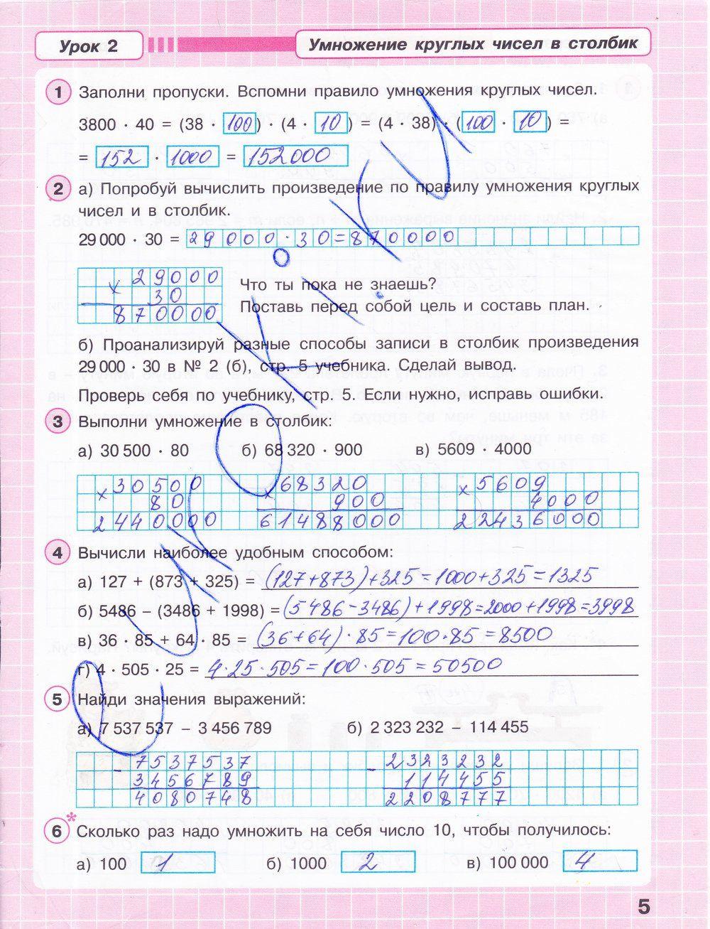 Поурочные планы по русскому языку 9 класса с казахским языком обучения