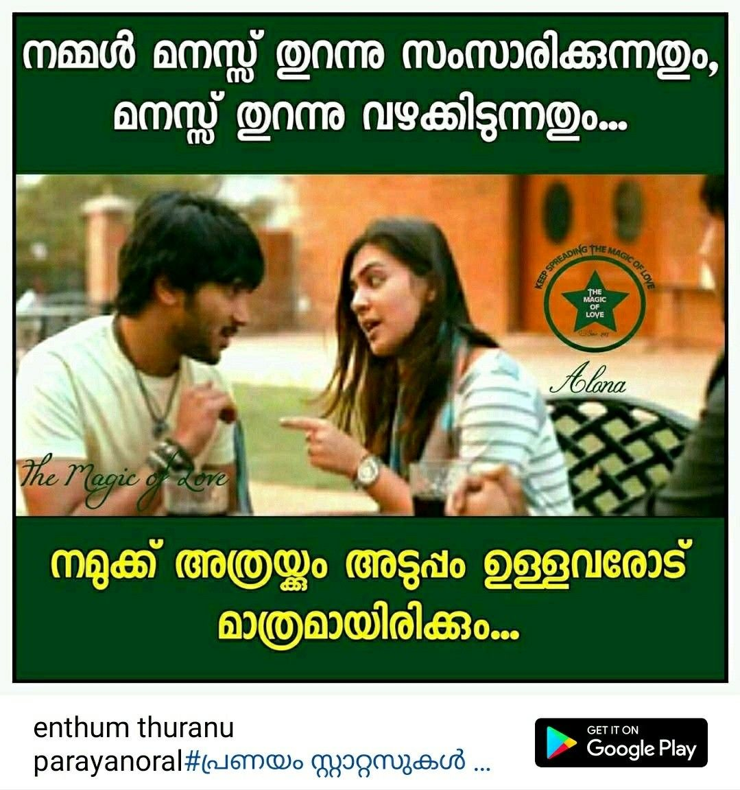 Boy and girl friendship quotes in malayalam