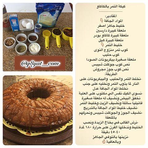 كيكة التمر بالكاكاو بخليط الكيك الجاهز الاصفر Date Cake Chocolate Cake Desserts