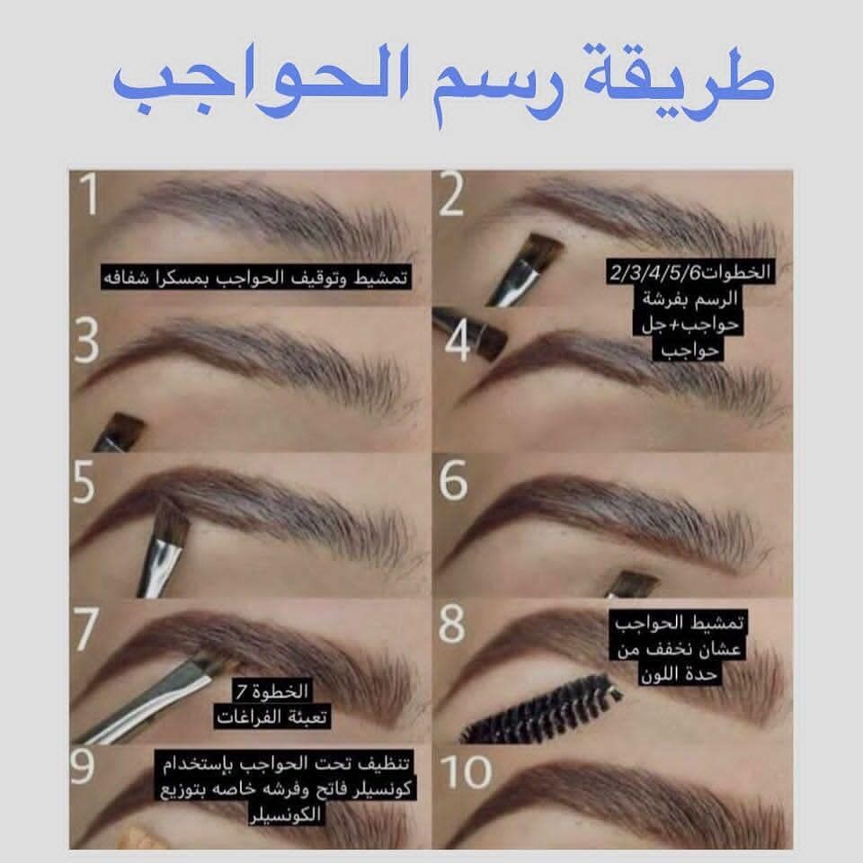 طريقة رسم الحواجب Makeup Spray Dry Skin Makeup Artistry Makeup