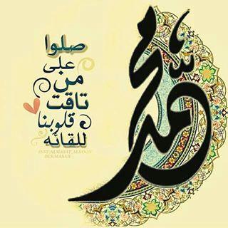 Good Muslim لا اله الا الله محمد رسول الله S Instagram P Arabic Calligraphy Twitter Islam