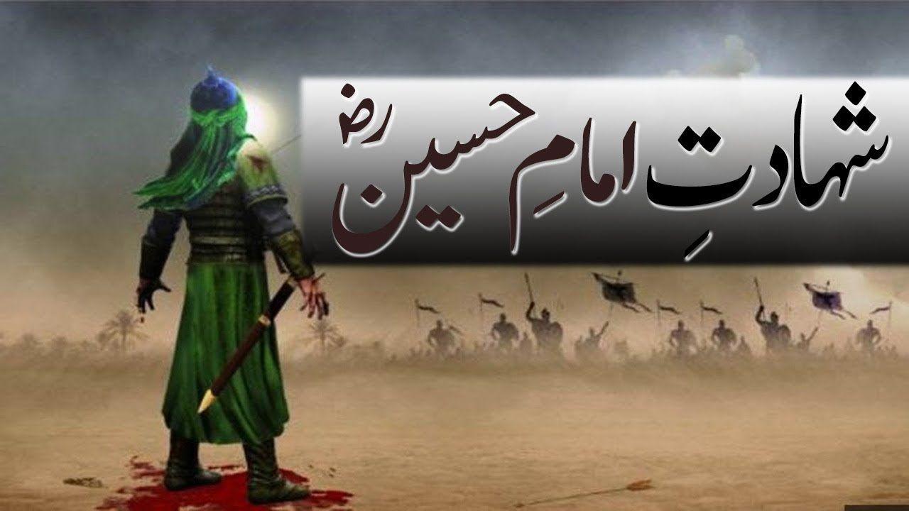Hazrat Imam Hussain R A aur Wakia e Karbala Must watch full