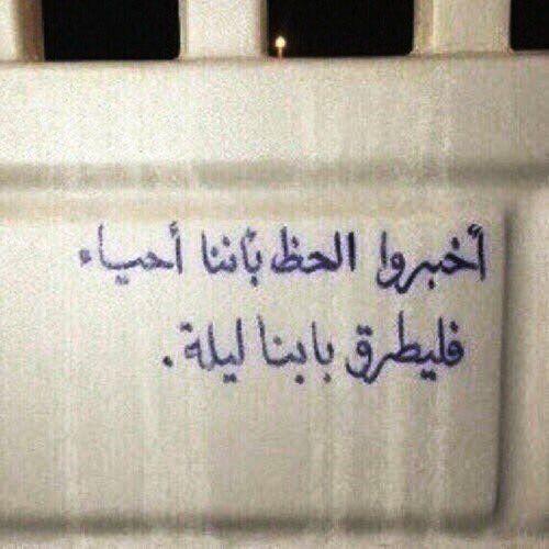 ادب الشوارع Adbalsh تويتر Talking Quotes Arabic Quotes Graffiti Words