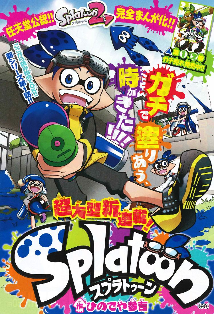 Gonintendo What Are You Waiting For Anime Wall Art Splatoon Manga Covers